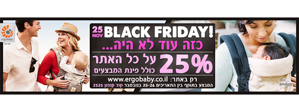 באנר לגוגל. Black Friday