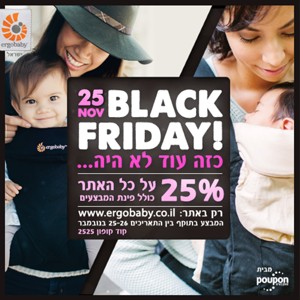 פוסט Black Friday 2016