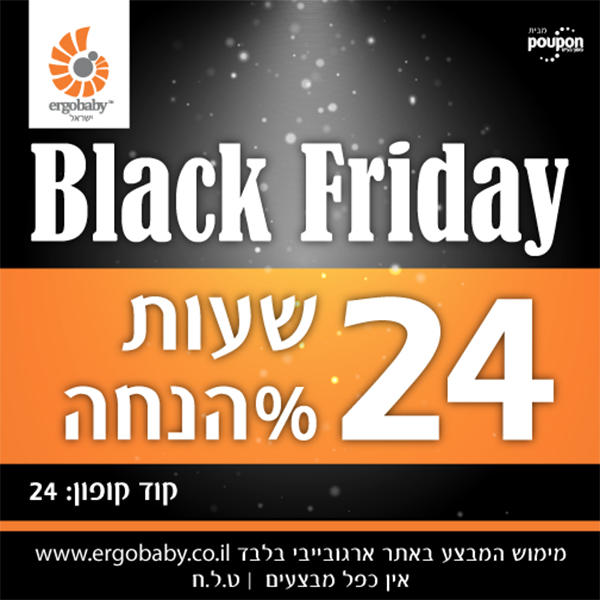 פוסט Black Friday 2018