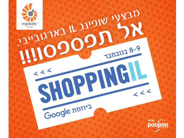 באנר גוגל. Shopping IL