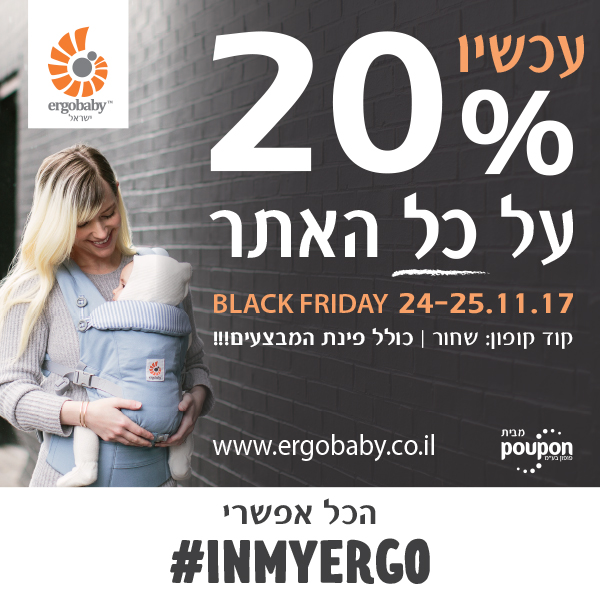 פוסט Black Friday 2017