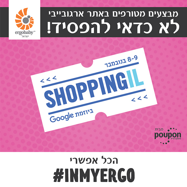 פוסט Shopping IL