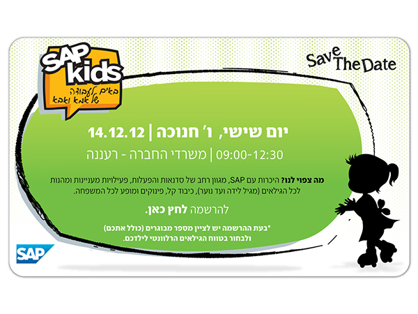 SAP Kids. Save The Date